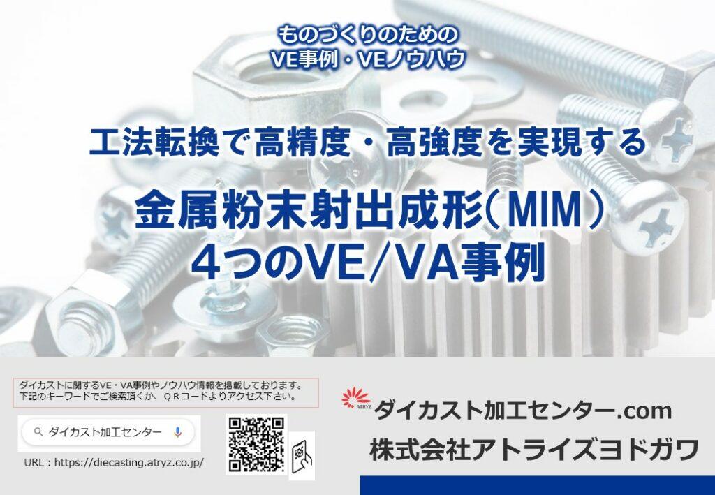工法転換で高精度・高強度を実現する金属粉末射出成形(MIM)4つのVE/VA事例